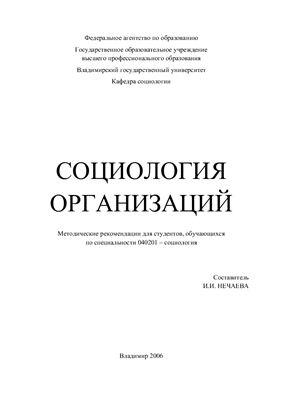 Нечаева И.И. Социология организаций: методические рекомендации