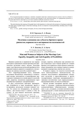 Тарусина Н.Н., Исаева Е.А. Мужчина и женщина как субъекты брачного права: равенство, неравенство и антиравенство возможностей