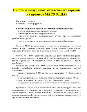Системы модульных метательных зарядов на примере MACS