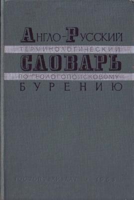 Гитцигрят Э.Э. и др. Англо-русский словарь по бурению