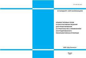 СТО 465.002-2007 Альбом типовых узлов и конструктивных решений для проектирования и строительства с применением экструдированного пенополистирола STYROFOAM