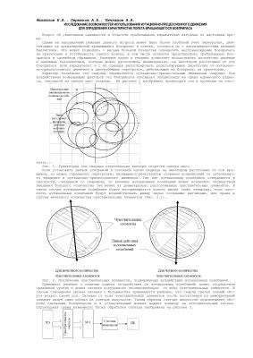 Филиппов Е.А., Пермяков А.А., Кичкидов А.А. Исследование возможностей использования нутационно-прецессионного движения для определения характеристик полета вращающегося боеприпаса