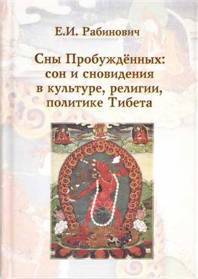 Рабинович Е.И. Сны Пробуждённых: сон и сновидения в культуре, религии, политике Тибета