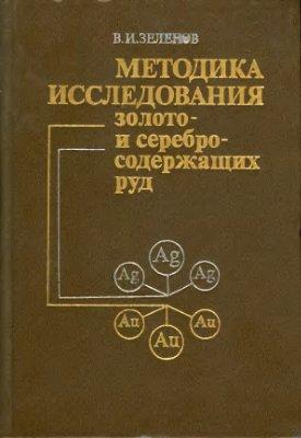 Зеленов В.И. Методика исследования золото- и серебросодержащих руд