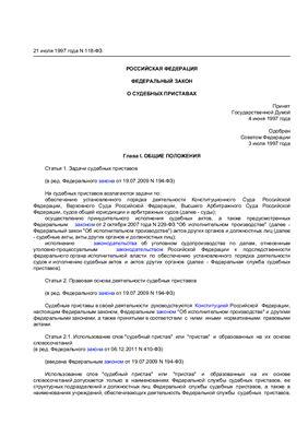 Федеральный закон от 21.07.1997 N 118-ФЗ (ред. от 06.12.2011) О судебных приставах (с изм. и доп., вступающими в силу с 23.07.2012)