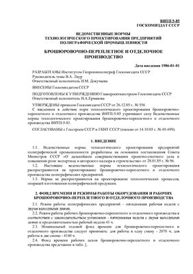 ВНТП 5-85 Предприятия полиграфической промышленности: Брошюровочно-переплетное и отделочное производство