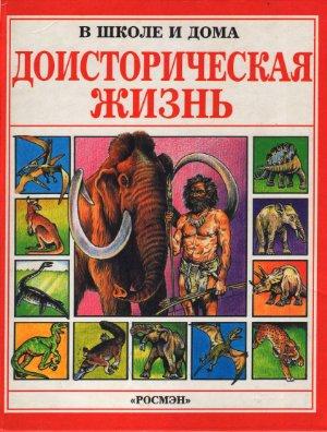 Маккорд А. Доисторическая жизнь