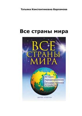 Варламова Т.К. Все страны мира