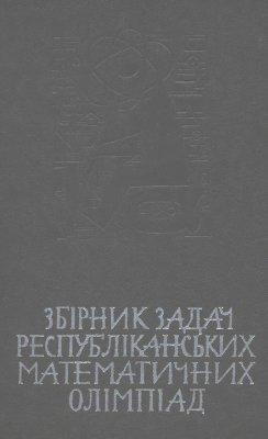 Михайловський В.І. (ред.). Збірник задач республіканських математичних олімпіад