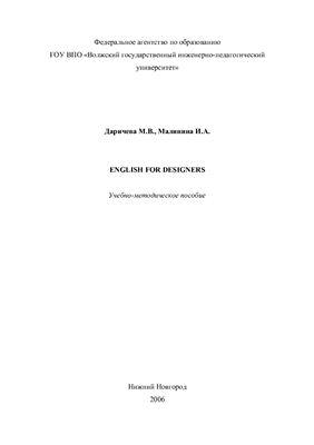 Даричева М.В., Малинина И.А. English for Designers