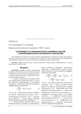 Александрова Т.Е., Лазаренко А.А. Устойчивость и инвариантность линейных систем стабилизации объектов военного назначения