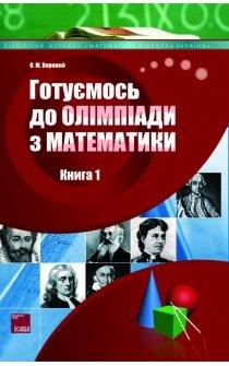 Вороний О.М. Готуємось до олімпіади з математики. Книга 1