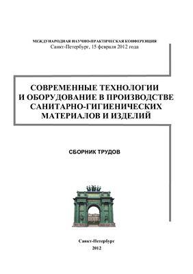 Иванов А.Н. (ред.) Современные технологии и оборудование в производстве санитарно-гигиенических материалов и изделий
