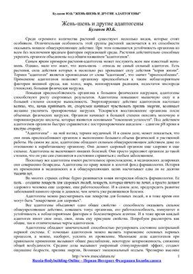 Буланов Ю.Б. Жень-шень и другие адаптогены