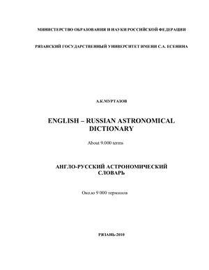 Муртазов А.К. Русско-английский астрономический словарь