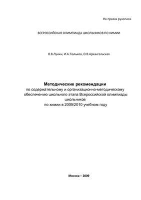 Лунин В.В., Тюльков И.А., Архангельская О.В. Методические рекомендации по содержательному и организационно-методическому обеспечению школьного этапа Всероссийской олимпиады школьников по химии в 2009/2010 учебном году