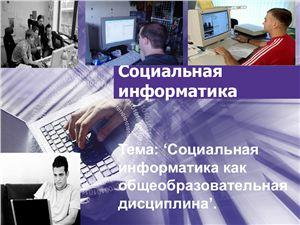Социальная информатика как общеобразовательная дисциплина