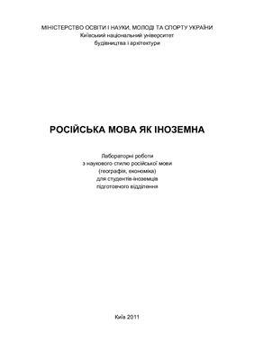 Мазур Л.М., Шаульська О.М. Російська мова як іноземна