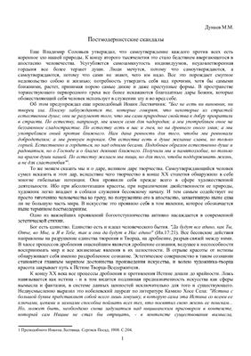 Дунаев М.М. Постмодернистские скандалы