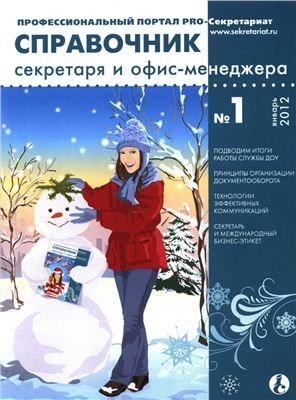 Справочник секретаря и офис менеджера 2012 №01