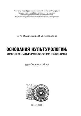 Океанский В.П., Океанская Ж.Л. Основания культурологии: история культурфилософской мысли