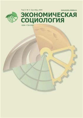 Экономическая социология 2008 №04