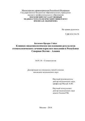Богоевич П.Г. Клинико-эпидемиологическое исследование результатов стоматологического лечения взрослого населения в Республике Северная Осетия - Алания