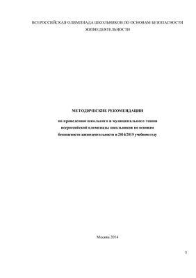 Методические рекомендации по проведению школьного и муниципального этапов всероссийской олимпиады школьников по основам безопасности жизнедеятельности в 2014/2015 учебном году