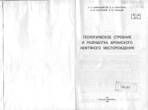 Баймухаметов К.С. и др. Геологическое строение и разработка Арланского нефтяного месторождения