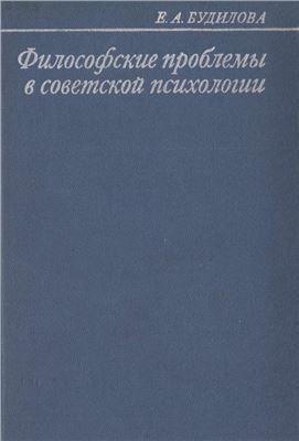 Будилова Е.А. Философские проблемы в советской психологии