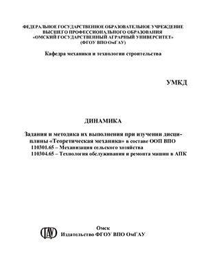Балашова Н.А. Клоков А.С. Задания и методика их выполнения при изучении дисциплины Теоретическая механика
