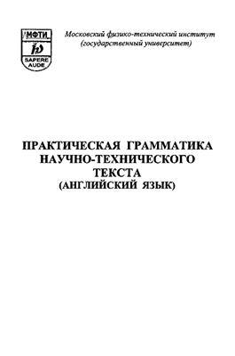 Рукина И.Н. Практическая грамматика научно-технического текста