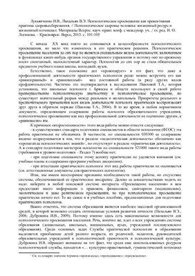 Лукьянченко Н.В., Пахальян В.Э. Психологическое просвещение как превентивная практика здоровьесбережения