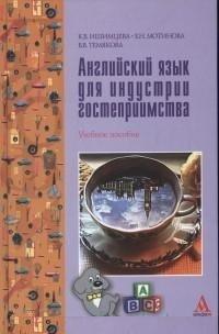 Ишимцева К.В., Мотинова Е.Н. и др. Английский язык для индустрии гостеприимства