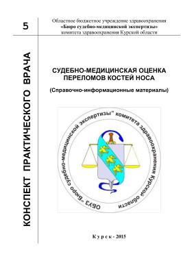 Гребеньков А.Б. Судебно-медицинская оценка переломов костей носа (справочно-информационные материалы)