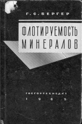 Бергер Г.С. Флотируемость минералов