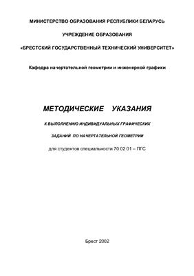 Базенков Т.Н. и др. Методические указания по начертательной геометрии строительных специальностей
