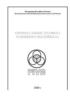 Чехов О.С. (рук.) Официальные правила пляжного волейбола