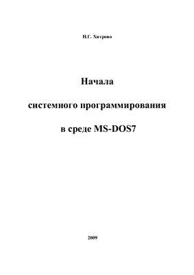 Хитрово Н.Г. Начала системного программирования в среде MS-DOS7