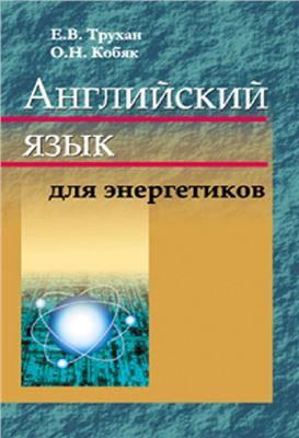 Трухан Е.В., Кобяк О.Н. Английский язык для энергетиков