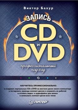 Бахур Виктор. Запись CD и DVD. Профессиональный подход