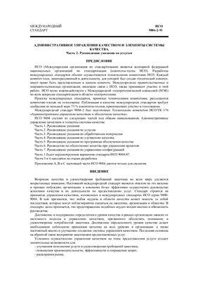 ИСО 9004-2-91 Административное управление качеством и обеспечение качества. Часть 2. Руководящие указания по услугам