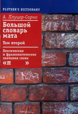 Плуцер-Сарно А. Большой словарь мата. Том 2