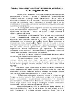 Перевод дипломатической документации