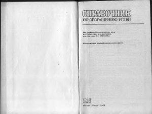 Благов И.С., Коткин А.М., Зарубин Л.С. (ред.) Справочник по обогащению углей