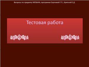 Контрольная работа №2 по избранным терминам и композиторам. 5 класс
