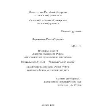 Лариончиков Р.С. Некоторые аналоги формулы Планшереля-Ротаха для классических ортогональных многочленов