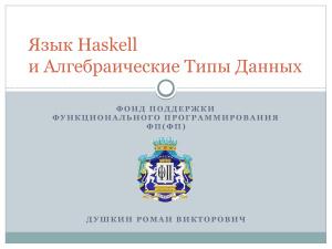Душкин Р.В. Язык Haskell и Алгебраические Типы Данных