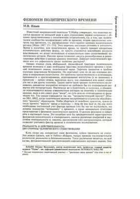 Ильин М.В. Феномен политического времени