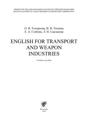 Топоркова О.В., Тихаева В.В. и др. English for Transport and Weapon Industries